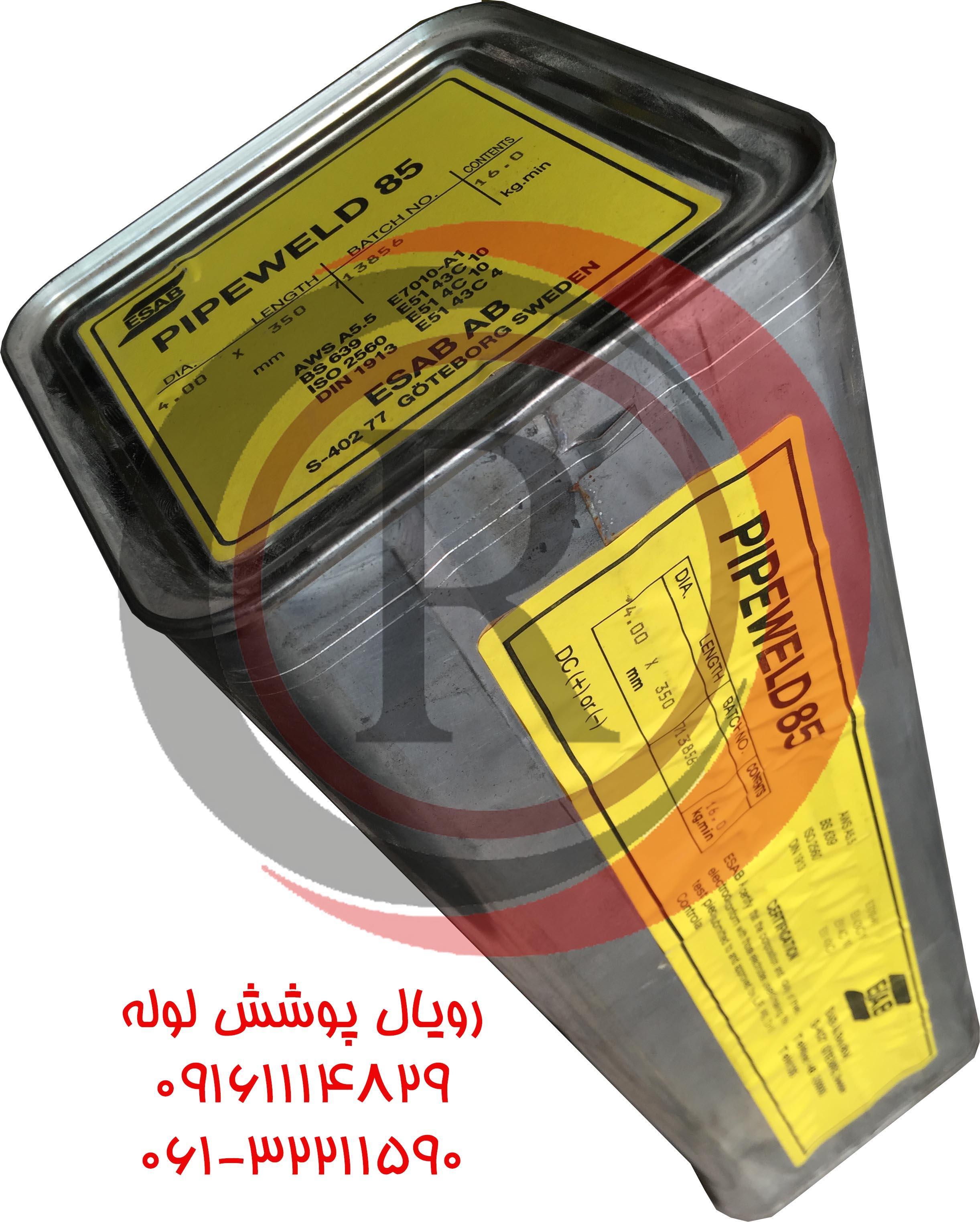 ۷۰۱۰-۴-esab-royalpooshesh-3
